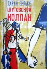 шутовской колпак written by Daria Wilke